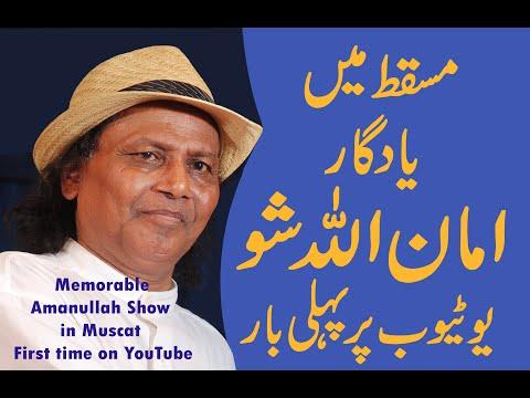 Amanullah Show in