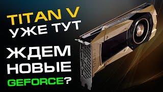 Titan V вышел, теперь ждем GeForce Volta / Ampere