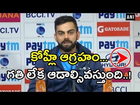 Virat Kohli Upset Ahead Of South Africa Tour   Oneindia Telugu