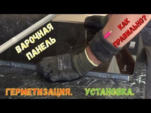 Установка газовой варочной панели в столешницу своими руками видео