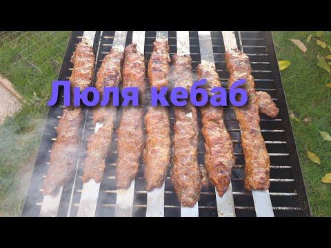 Люля кебаб по Турецки ( Adana Kebab)