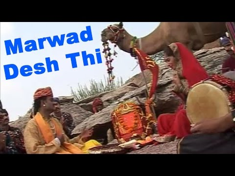 Marwad Desh Thi Avyo - Premium Devotional Song - Bhaktigeet/Melodious Devotional Song