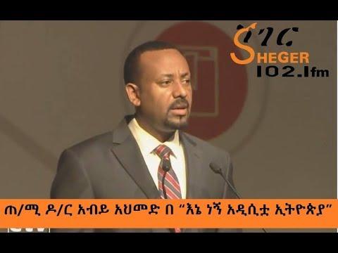 PM Abiy Ahmed's Speech at Millennium Hall - ጠቅላይ ሚኒስትር ዶ/ር አብይ አህመድ በሚሊኒየም አዳራሽ ያደረጉት ንግግር