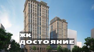 ЖК ДОСТОЯНИЕ. от 8,9 млн.//Запад Москвы. Кунцево(, 2017-04-28T06:52:28.000Z)