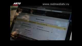 Проверка документов, VIN авто в интернете на розыск, кредит и количество ДТП