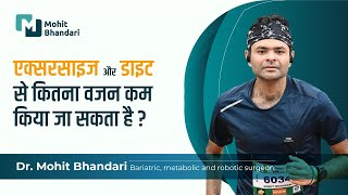 How Much Weight Can I Lose by Dieting and Exercise?