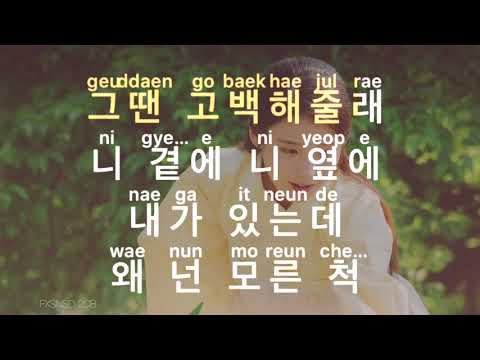 [KARAOKE] Baek Ayeon - A lot like love (Scarlet Heart OST)
