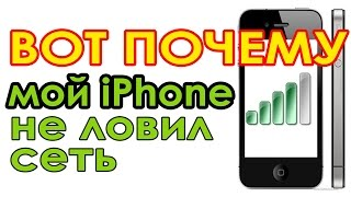 видео iPhone 5s теряет сеть / iPhone 5s loses network