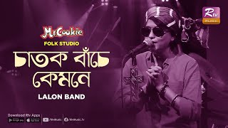 চাতক বাঁচে কেমনে | Chatok Bache Kemone | Sumi | Lalon Band Song | Folk Studio | Rtv Music