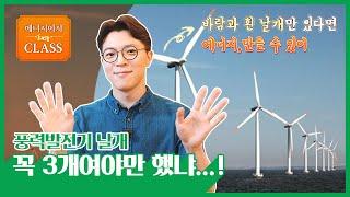 [에너지Easy CLASS] 풍력발전기 날개 꼭 3개여…