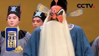 《中国京剧像音像集萃》 20190728 京剧《强项令》| CCTV戏曲