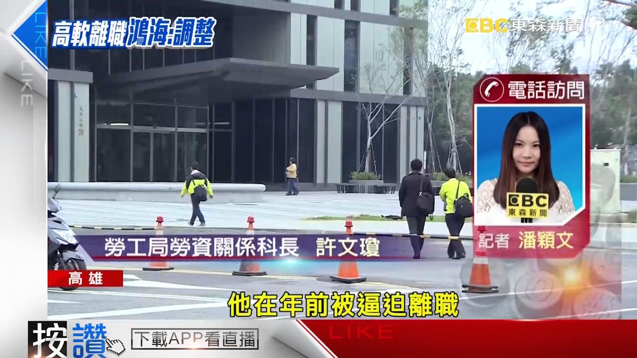 鴻海高雄軟科子公司揚信科技 傳年前裁50員工 - YouTube