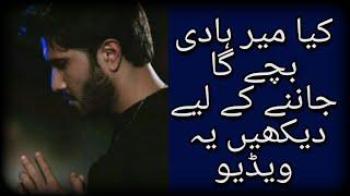 Khaani Drama Sad Scene episode 28  RJ MEMES
