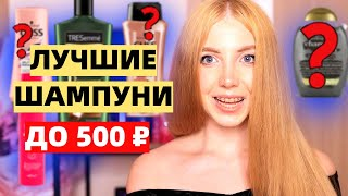ТОП 12 ЛУЧШИХ ШАМПУНЕЙ ИЗ МАСС МАРКЕТА ДО 500 РУБ