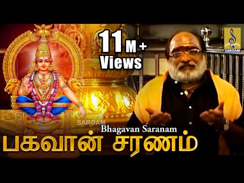 Bhagavan saranam - a song from the Album Pallikkattu Sung by Veeramani Raju