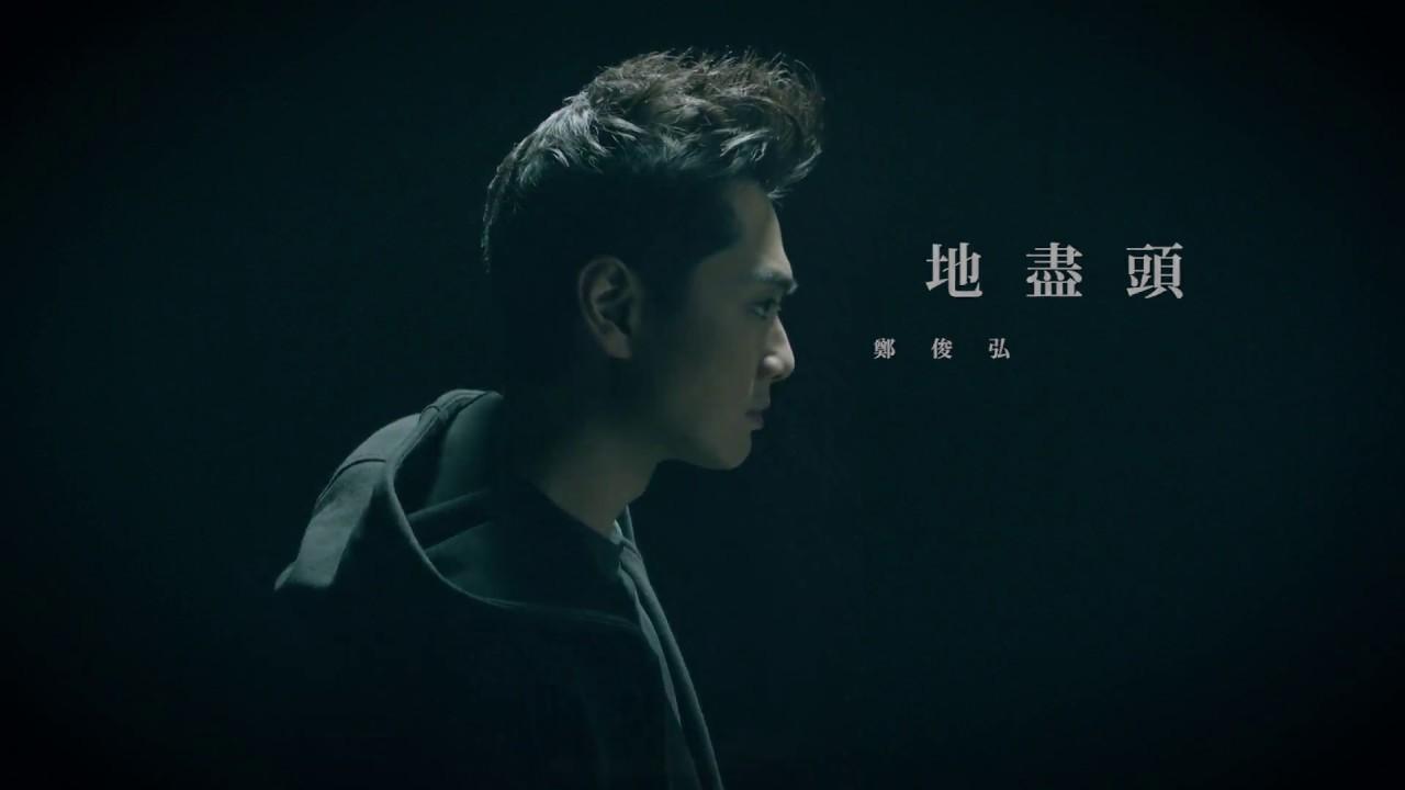 鄭俊弘 Fred - 地盡頭 Official MV