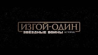 Звездные Войны Изгой-Один - Русский трейлер #2 (1080p)