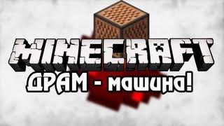 [Minecraft] Урок 28: драм-машина+бит машина!
