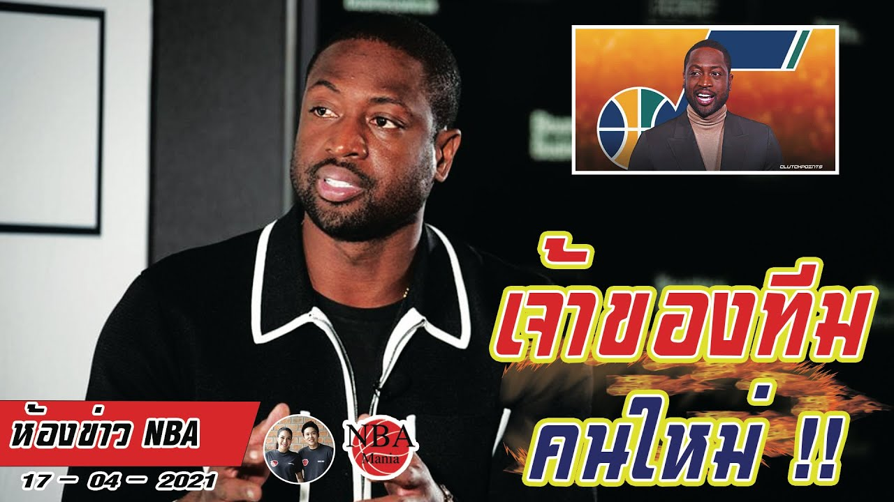ห้องข่าวNBA: เจ้าของทีมร่วมคนใหม่ของ NBA!!
