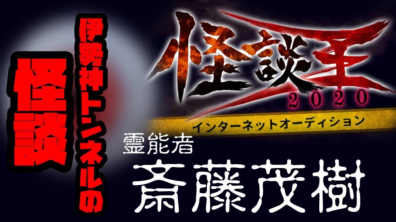 霊能者・斎藤茂樹「伊勢神トンネルの怪談」:『怪談王2020』予選