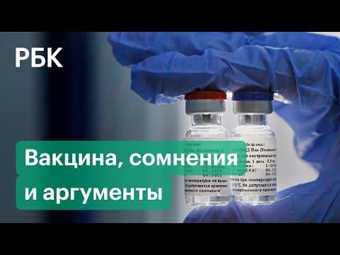Что не так со «Спутником»? Противоречивые данные о российской вакцине от коронавируса