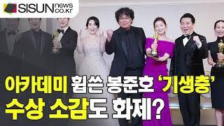 [이슈체크] 영화 '기생충' 아카데미 4관왕 쾌거...봉준호 감독 수상 소감도 화제