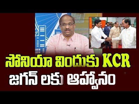 సోనియా విందుకు KCR , జగన్ లకు ఆహ్వానం!||Sonia Invite to KCR,Jagan?||