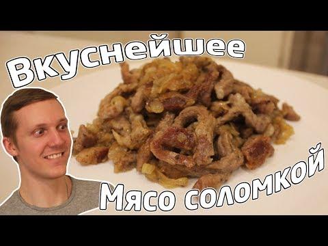Привёз рецепт - ЖАРЕНАЯ СВИНИНА соломкой с луком на сковороде