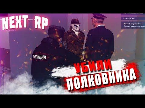 БУДНИ  В ППС НА  СЕРВЕРЕ ВОСТОЧНОМ  УБИЛИ ПОЛКОВНИКА #4 | NEXT RP GTA Россия (ППС БУДНИ)