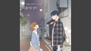 Youtube: Slightly Tipsy (She is My Type♡ X Sandeul) / Sandeul