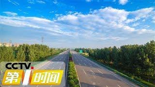 《第一时间》 20190501 2/2| CCTV财经