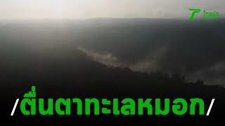 ตื่นตา ทะเลหมอกปกคลุมวนอุทยานน้ำตกผาหลวง | 18-11-62 | ตะลอนข่าว