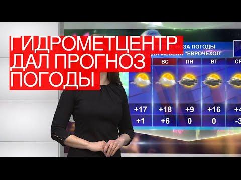 Гидрометцентр далпрогноз погоды на9маявстолице