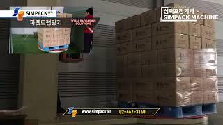 파렛트랩핑기,랩핑기(태영)-심팩포장기계