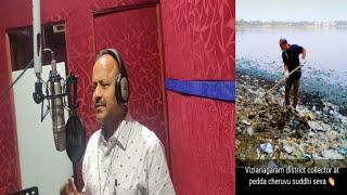 Vizianagaram collector Dr. Sri Hari jawaharlal gari song for vizianagaram