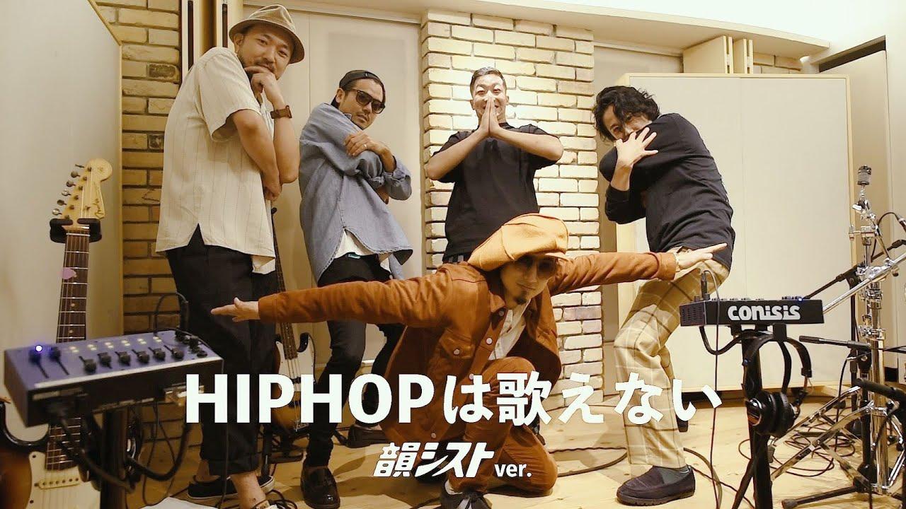 瑛人 / HIPHOPは歌えない(韻シストver.)