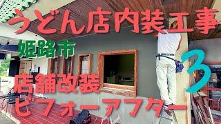 店舗改装ビフォーアフター! 姫路市 うどん屋内装工事3