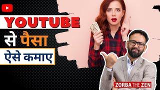 5 Tips To Make Money On Youtube ? | Earn Money Online | Zorba The Zen