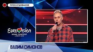 Вадим Симонов - Игры с огнем