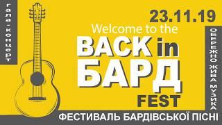 BACKinБАРД гала концерт фестиваль бардівської пісні