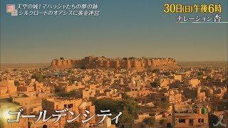 『世界遺産』6/30(日) 天空の城! マハラジャたちの夢の跡 ~ ラジャスターンの城塞群(インド)【TBS】