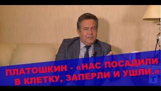 Николай Платошкин. Путин, Собянин, Ракова, Песков и другие.