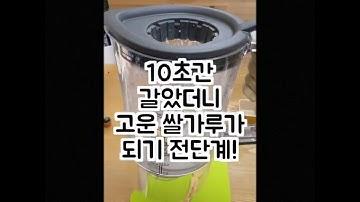 [이유식]초기,중기,후기 쌀갈기 비교