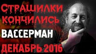Анатолий Вассерман Декабрь 2016 Последнее интервью. Не надо Бояться!