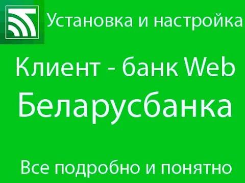 Как установить клиент банк web беларусбанк видео