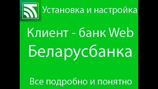 Установка, настройка клиент банк Web Беларусбанка.