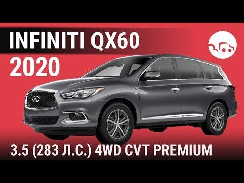 Infiniti QX60 2020 3.5 (283 л.с.) 4WD CVT Premium - видеообзор