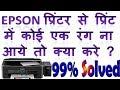 epson printer not printing One color fixed | colour printer me ek colour print nahi ho raha kya kare