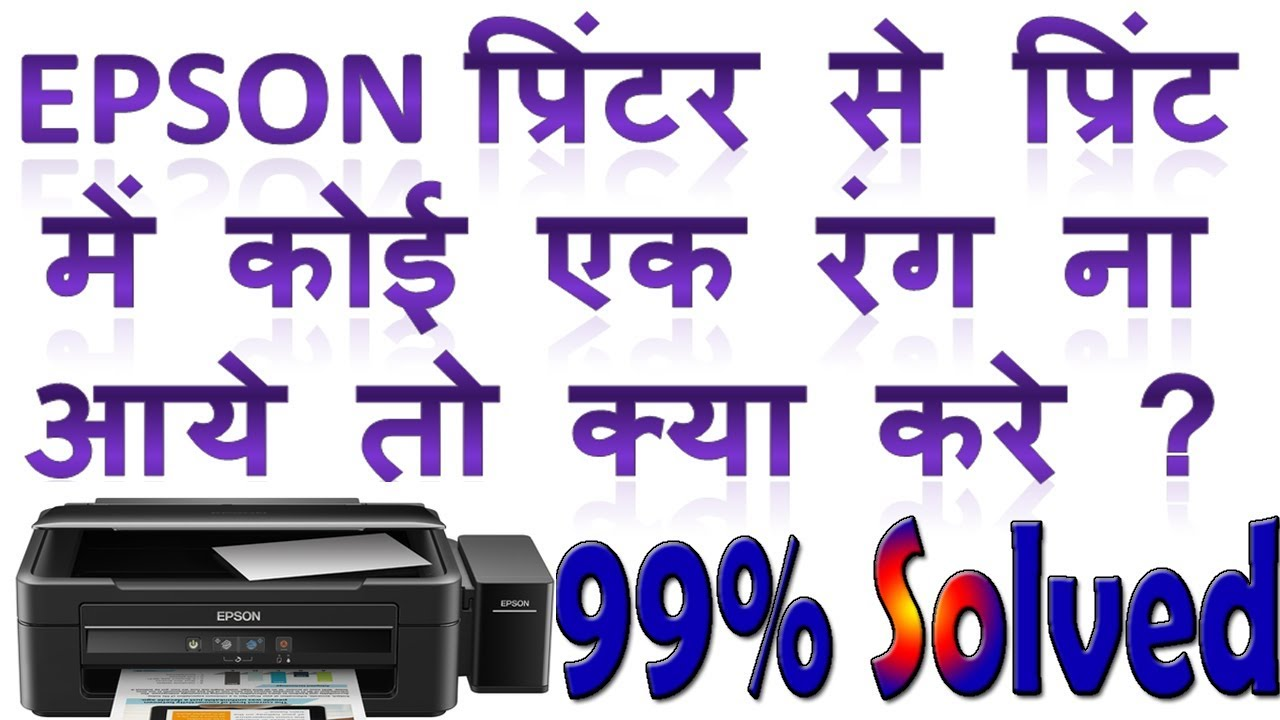 epson printer not printing One color fixed | colour printer me ek colour  print nahi ho raha kya kare