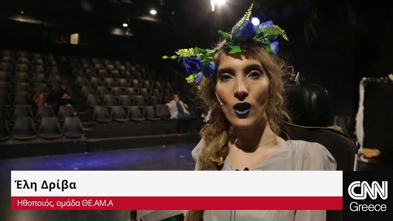 Παιδικό θέατρο από την ομάδα ΘΕΑΜΑ